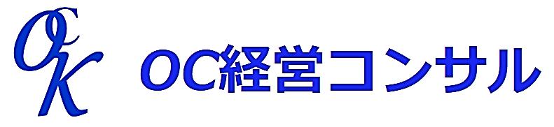 OC経営コンサル